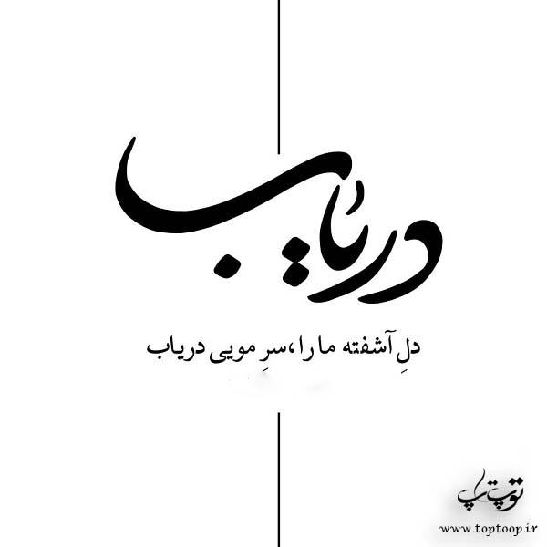 عکس نوشته دل آشفته ی ما