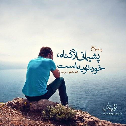 احادیث پیامبر اکرم (ص) درباره پشیمانی از گناه