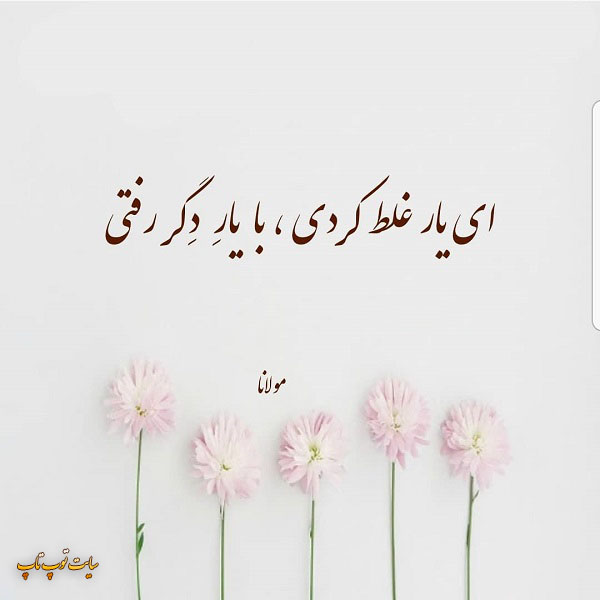 عکس نوشته تک بیتی زیبا