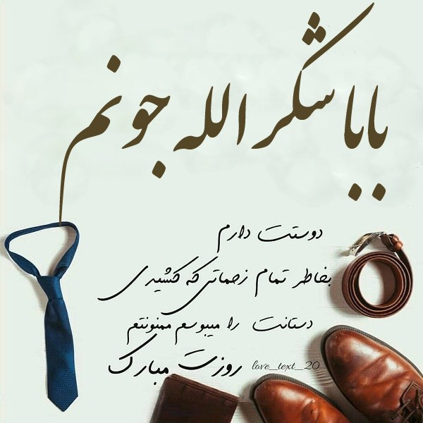 عکس نوشته بابا شکرالله جونم روزت مبارک
