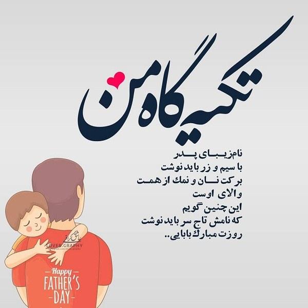 عکس نوشته تکیه گاه من بابایی جان روزتون مبارک + جمله های کوتاه
