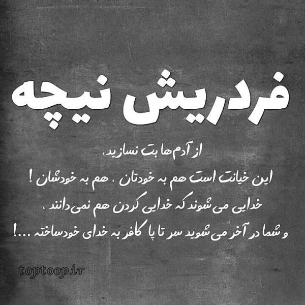 عکس نوشته و جملات فردریش نیچه