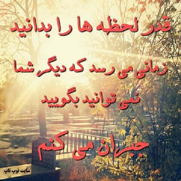 عکس نوشته جبران بدیها