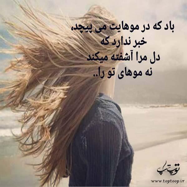 عکس نوشته آشفته دل