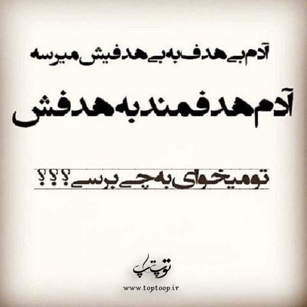 عکس نوشته نفس های بی هدف