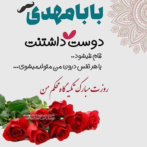 عکس نوشته تبریک روز پدر برای اسم بابا مهدی