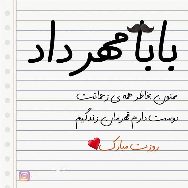 عکس نوشته بابا مهرداد روزت مبارک