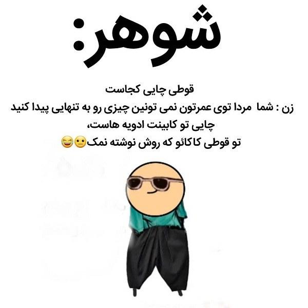 عکس نوشته خنده دار درباره شوهر