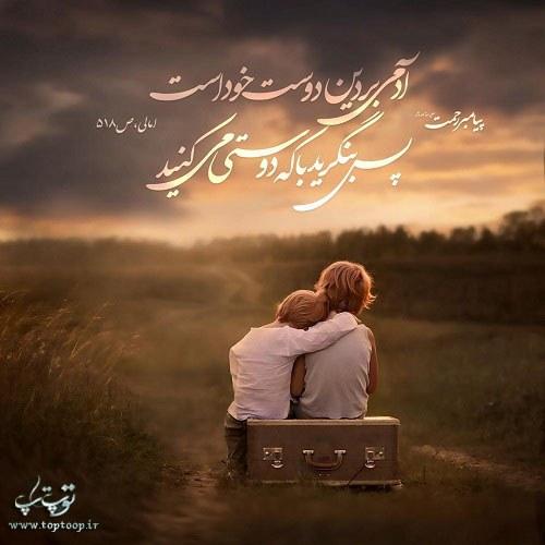 عکس نوشته حدیث از پیامبر اکرم (ص)