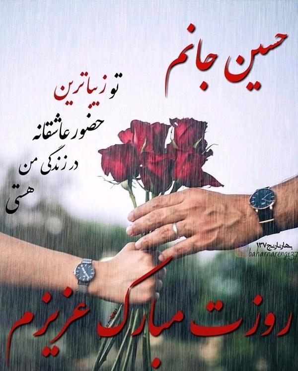 عکس پروفایل روز مرد مبارک بصورت عاشقانه و همراه با گل برای اسم حسین