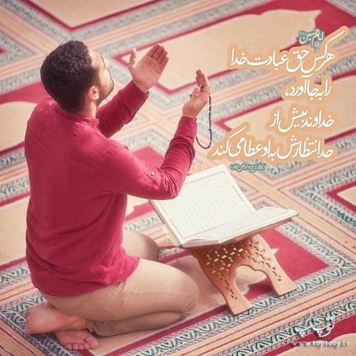 عکس نوشته حدیث در مورد عبادت از امام حسین (ع)