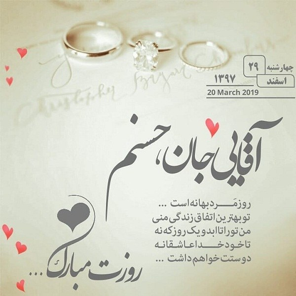 جمله ی تصویری و عاشقانه ی آقایی جان حسنم روزت مبارک