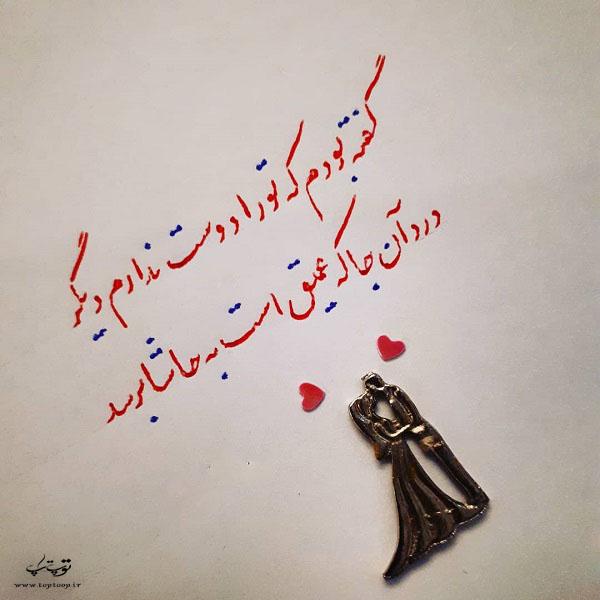 عکس شعر نوشته حاشا