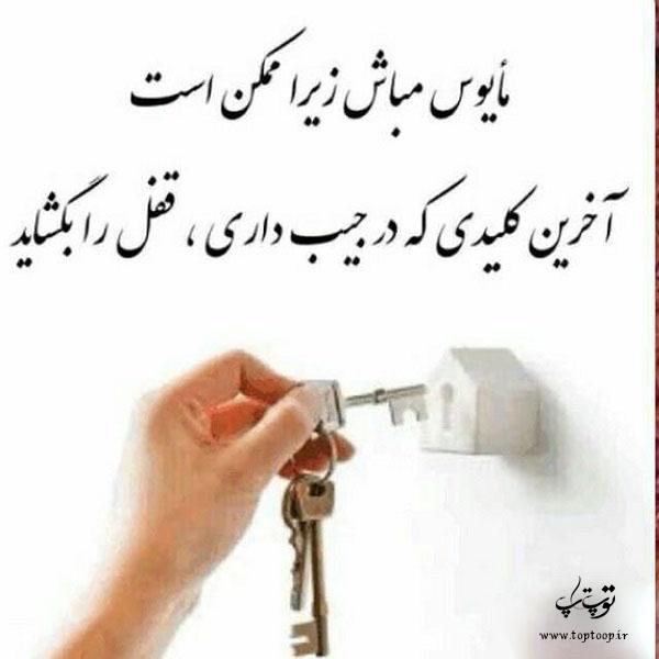 عکس نوشته مایوس مباش