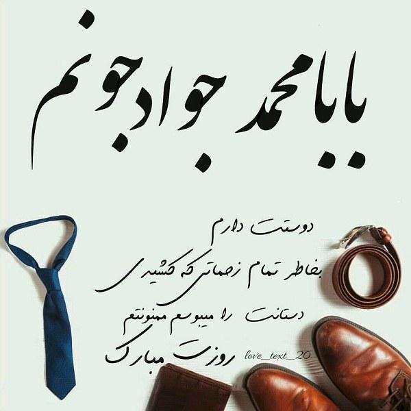 عکس نوشته تبریک روز پدر برای اسم بابا محمدجواد