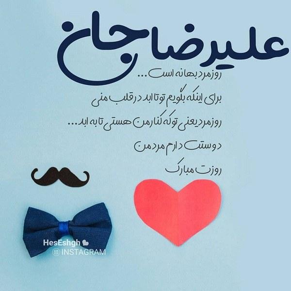 عکس پروفایل های خوشگل واسه تبریک روز برای برای اسامی مختلف ایرانی