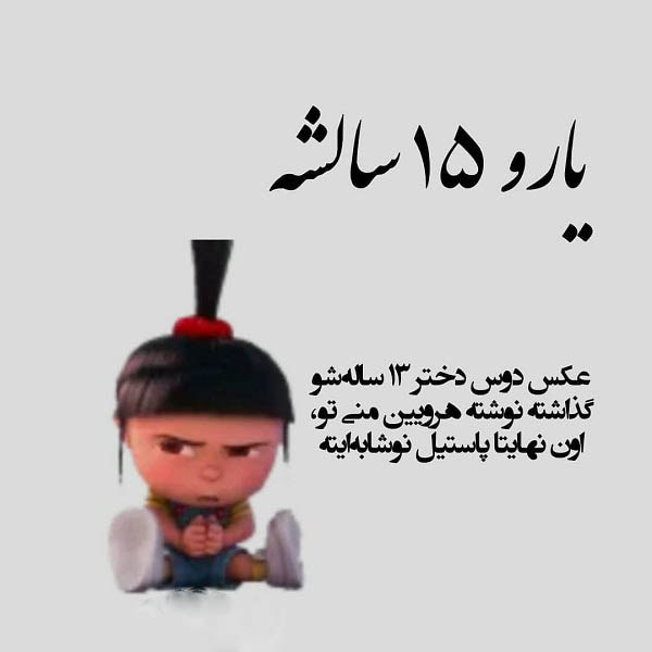 عکس نوشته طنز دخترانه + متن