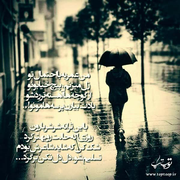 عکس نوشته های غزلیات سعدی