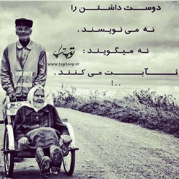 عکس نوشته ثابت کن دوستم داری