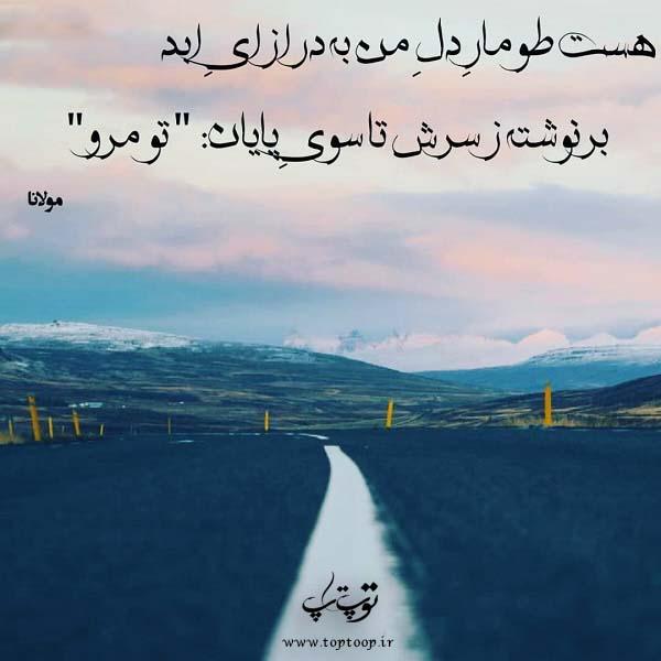 عکس نوشته غزل های مولانا