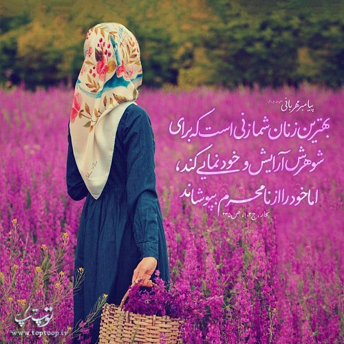 حدیث در مورد بهترین زنان از حضرت محمد