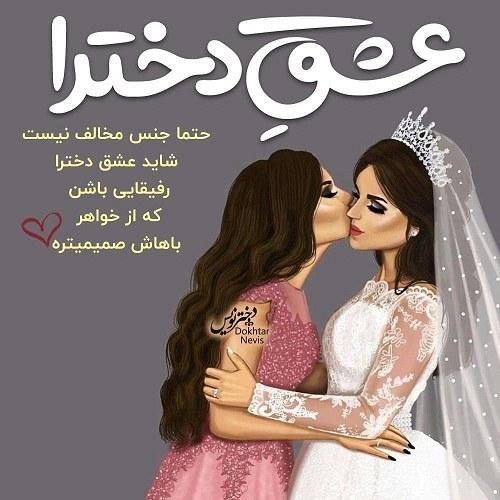 عکس نوشته عشق واقعی دخترا