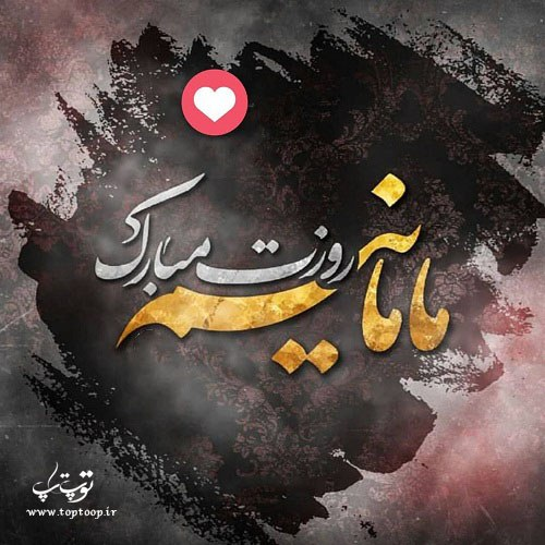 عکس پروفایل مامانیم روزت مبارک