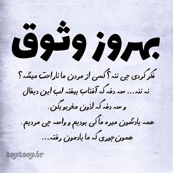 عکس نوشته از بهروز وثوق برای پروفایل