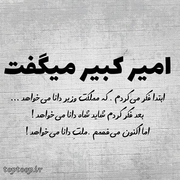 عکس نوشته از امیرکبیر برای پروفایل