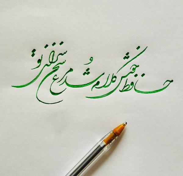 خوشنویسی با خودکار بیک + عکس نوشته