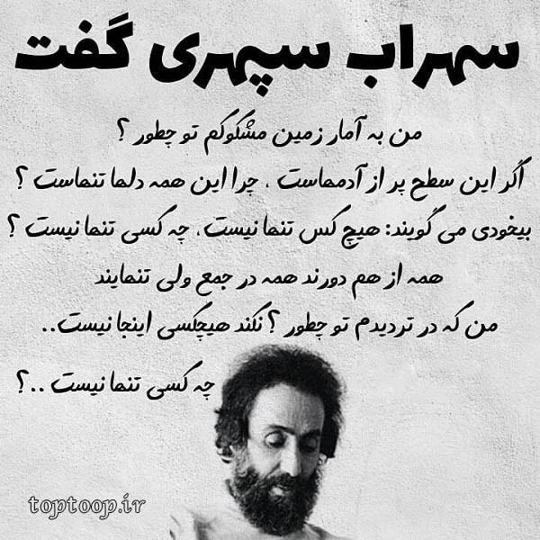 عکس نوشته زیبا از سهراب سپهری برای پروفایل