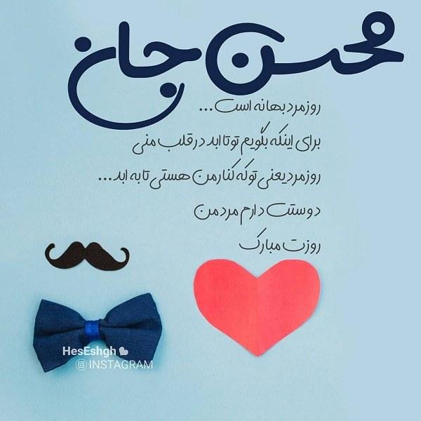 عکس نوشته روز مرد برای اسم محسن