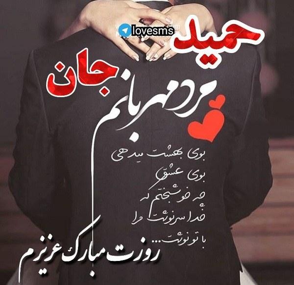 عکس پروفایل حمیدم روزت مبارک عزیزم