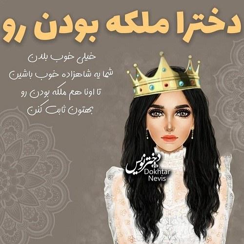 عکس نوشته ملکه بودن دختر خانم ها