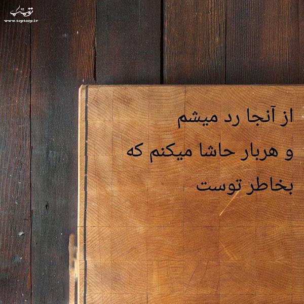 عکس نوشته دیوار حاشا