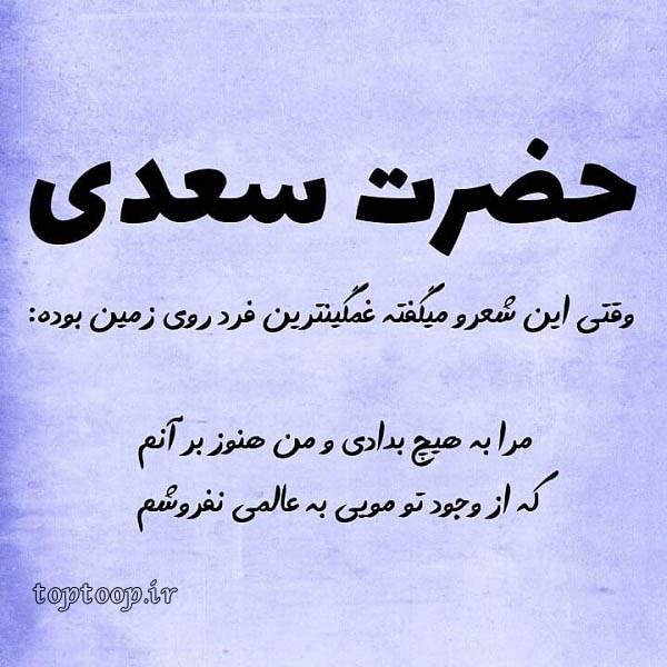 عکس نوشته از حضرت سعدی برای پروفایل + جمله های قشنگ