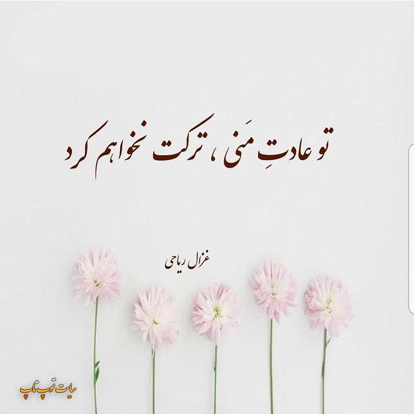 عکس نوشته تک بیتی غمگین