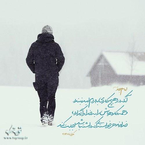 عکس نوشته حدیث از امام سجاد در مورد امید داشتن