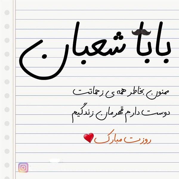 عکس نوشته بابا شعبان روزت مبارک