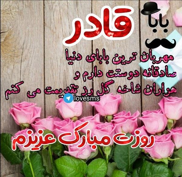 عکس نوشته بابا قادر روزت مبارک عزیزم