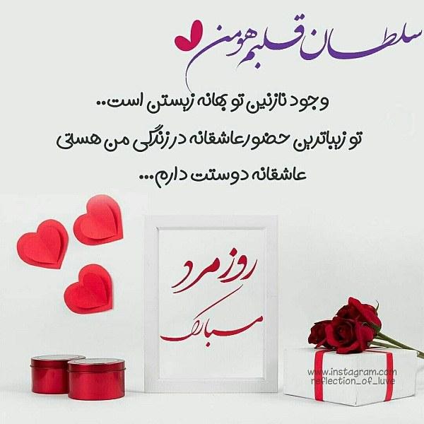 عکس نوشته روز مرد مبارک عشقم