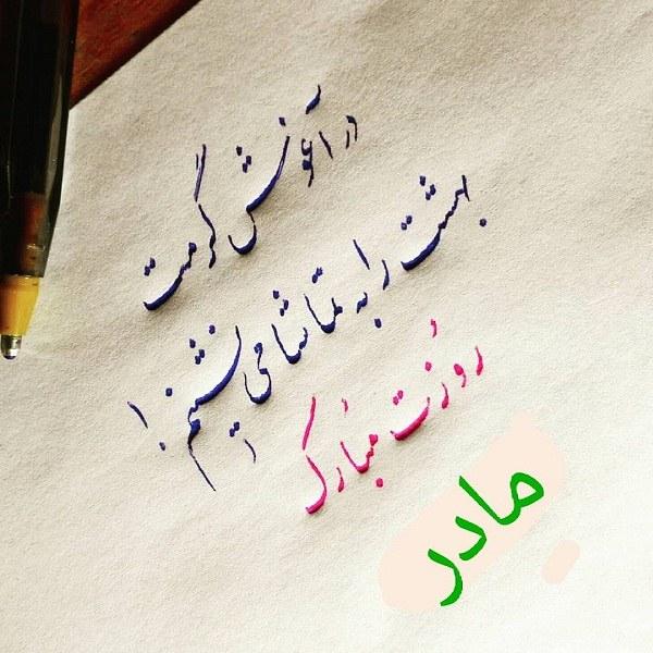 عکس نوشته نستعلیق ویژه تبریک روز مادر + شعرنوشته روز زن