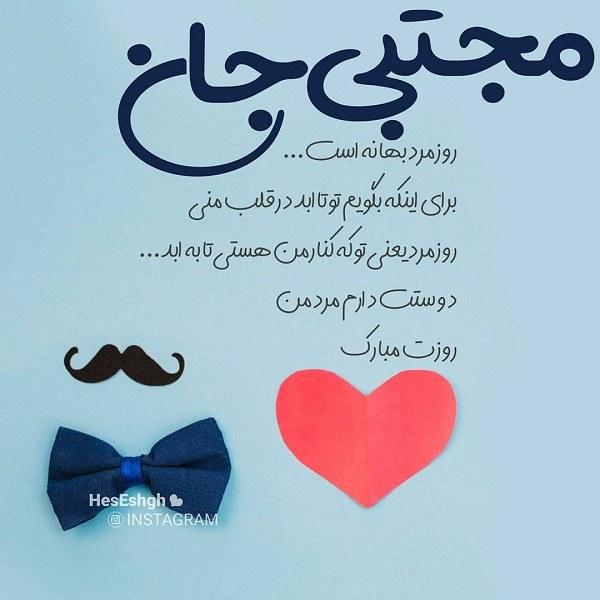 عکس روز مرد برای نام مجتبی