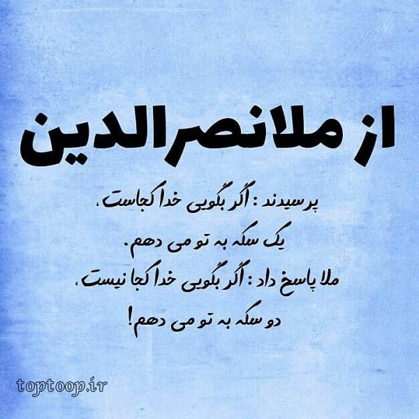 عکس نوشته از ملانصرالدین برای پروفایل