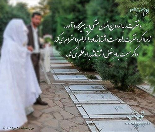 حدیث از امام حسن درباره ی ازدواج + متن کامل حدیث