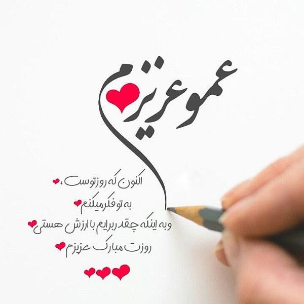 عکس نوشته عمو عزیزم روزت مبارک سری 2