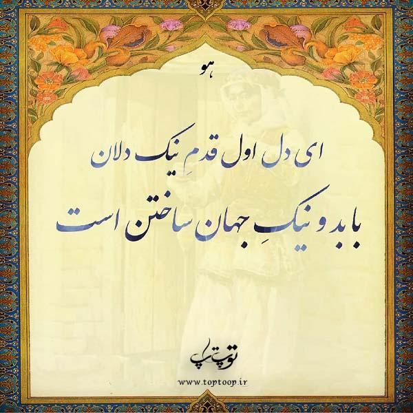 عکس نوشته غزل های سعدی