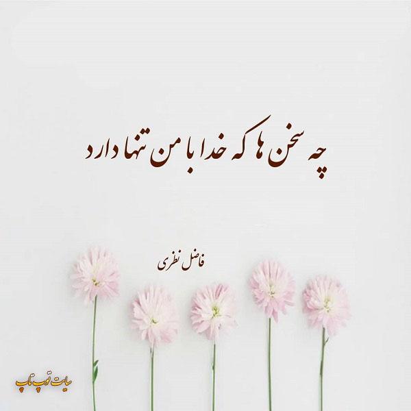 عکس نوشته تک بیتی ناب