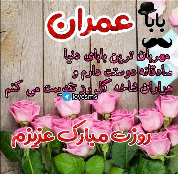 عکس نوشته بابا عمران روزت مبارک عزیزم
