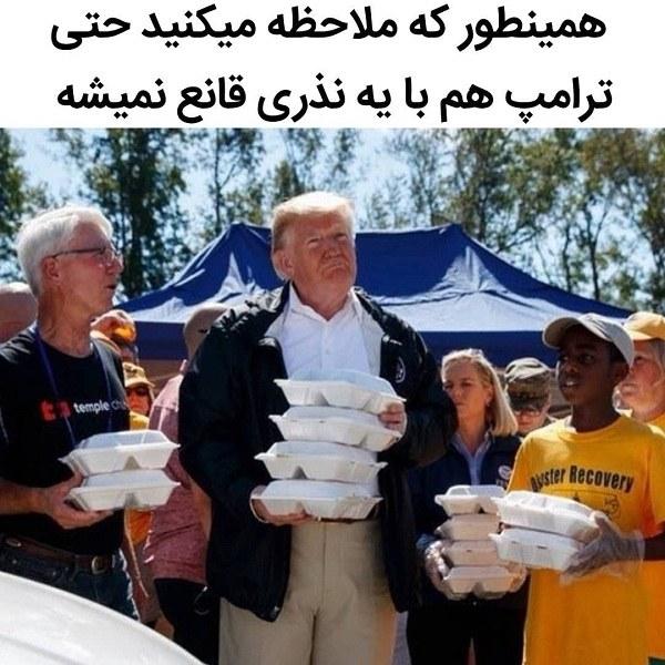عکس نوشته درباره ی ترامپ با متن خنده دار